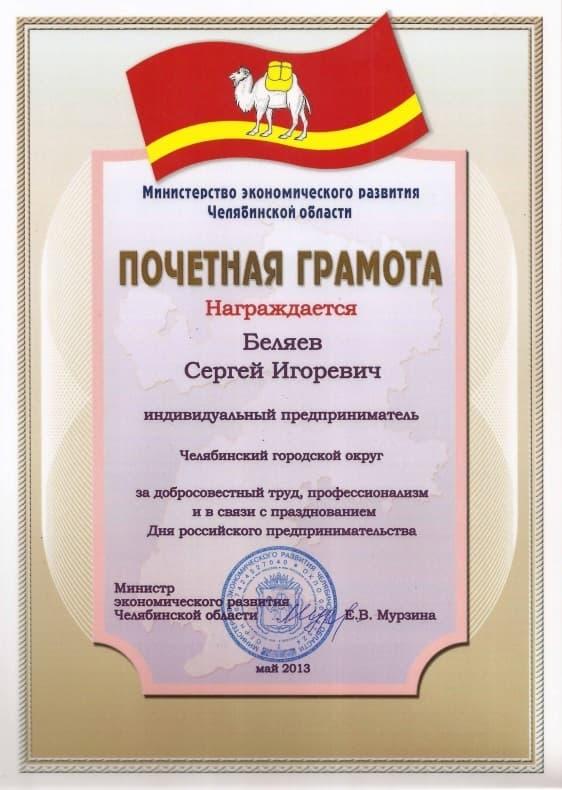 Награды и почетные грамоты компании Беляев С.И